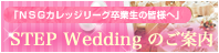 STEP Weddingのご案内