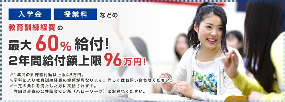 入学金・授業料など教育訓練経費の最大60%給付!2年間給付額上限96万円!