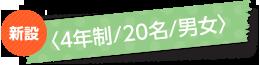 4年制/40名/男女