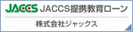 JACCS提携教育ローン