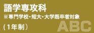 語学専攻科 ※専門学校・短大・大学既卒者対象 (1年制)