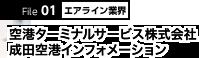 File01 エアライン業界 空港ターミナルサービス株式会社 成田空港インフォメーション