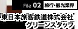 File02 旅行・観光業界 東日本旅客鉄道株式会社 グリーンスタッフ
