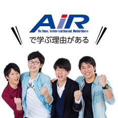 AIRで学ぶ理由がある