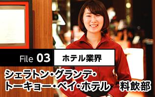 File03 ホテル業界 シェラトン・グランデ・トーキョー・ベイ・ホテル 料飲部