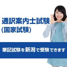 平成27年 通訳案内士試験(国家試験)