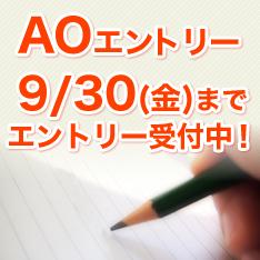 AOエントリー 9月30日(金)までエントリー受付中!