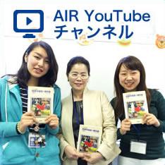 AIR YouTubeチャンネル
