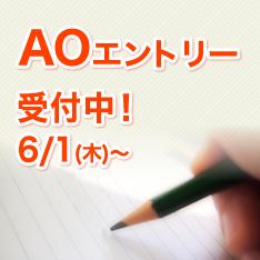 AOエントリー 受付中! 6/1(木)~