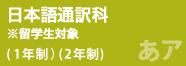 日本語通訳科・新設 ※留学生対象 (1年制)(2年制)