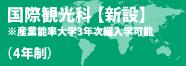 国際観光科(4年制)