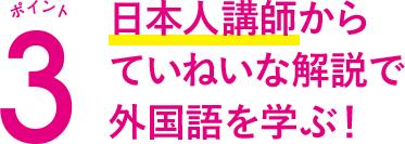 日本人講師からていねいな解説で外国語を学ぶ!