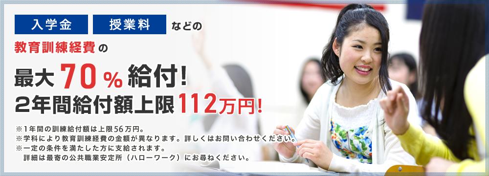 入学金・授業料など教育訓練経費の最大70%給付!2年間給付額上限112万円!