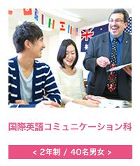 国際英語コミュニケーション科
