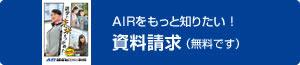 AIRをもっと知りたい!資料請求