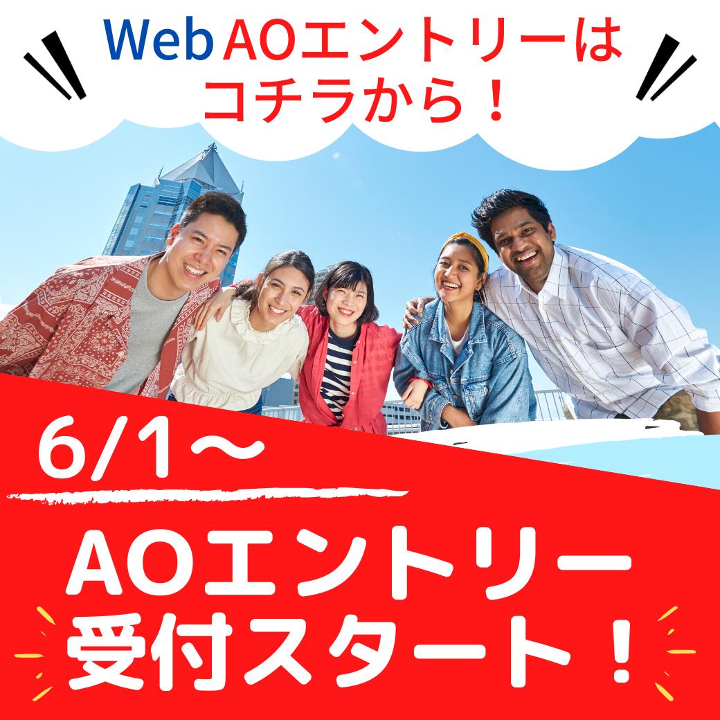 AOエントリー 6月1日受付スタート