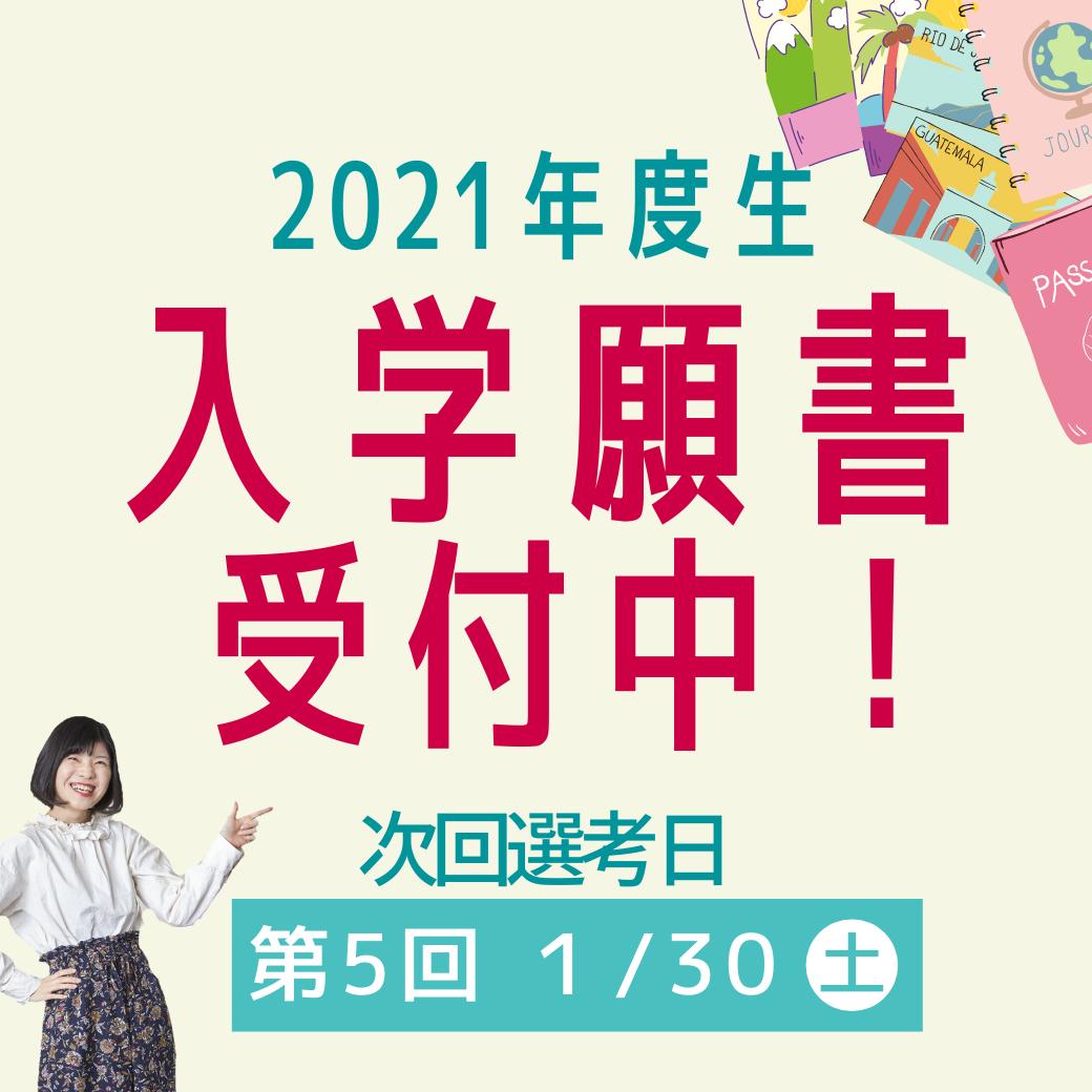 2021年度生 入学願書受付中