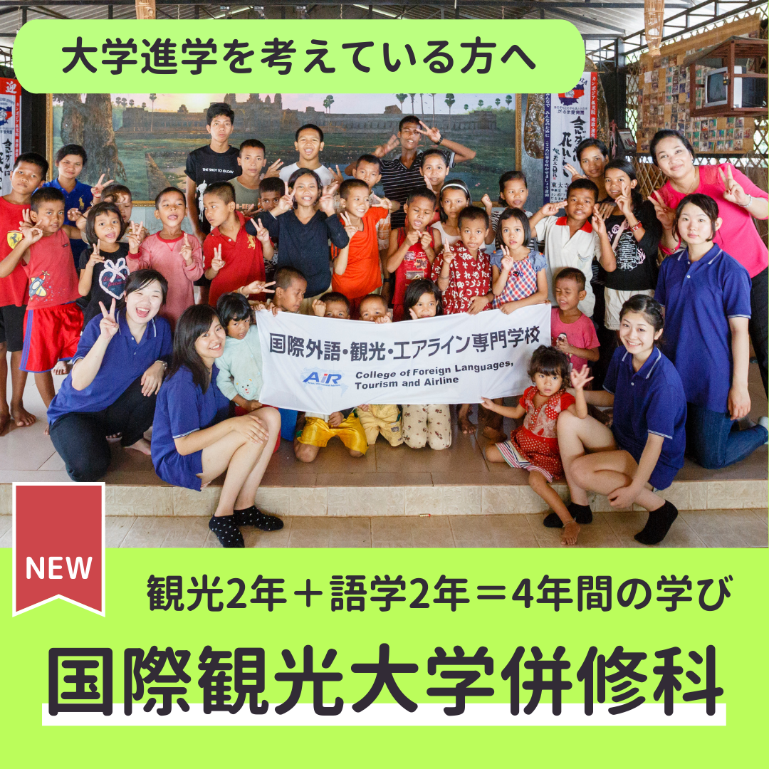 大学併修(国際観光科)