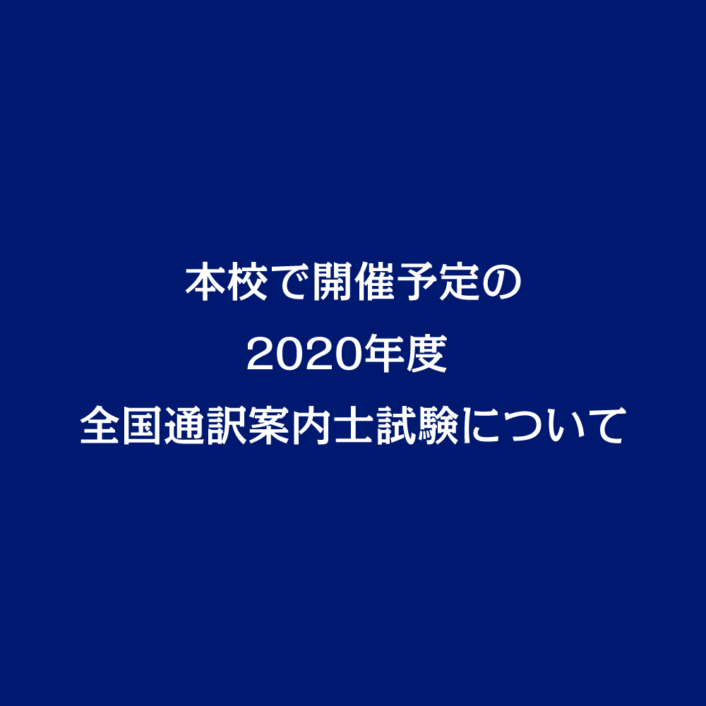 本校で開催予定の2020年度全国通訳案内士試験について