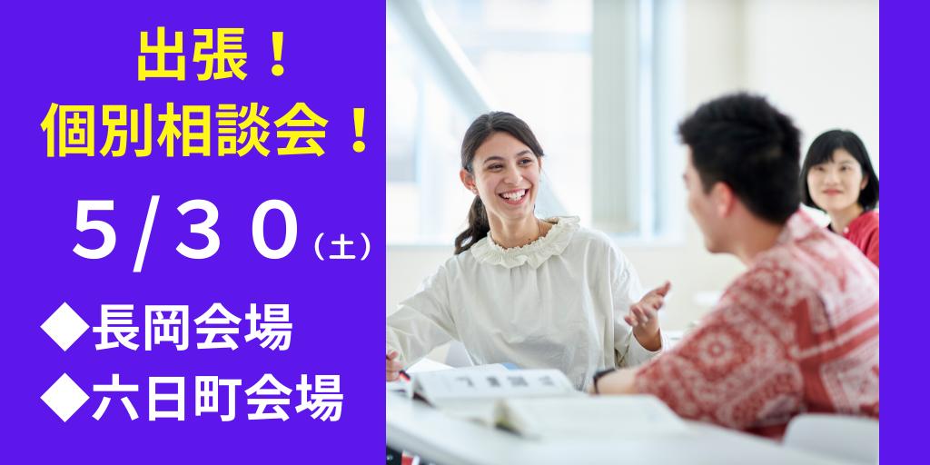 出張!個別相談会! 5月30日(土)