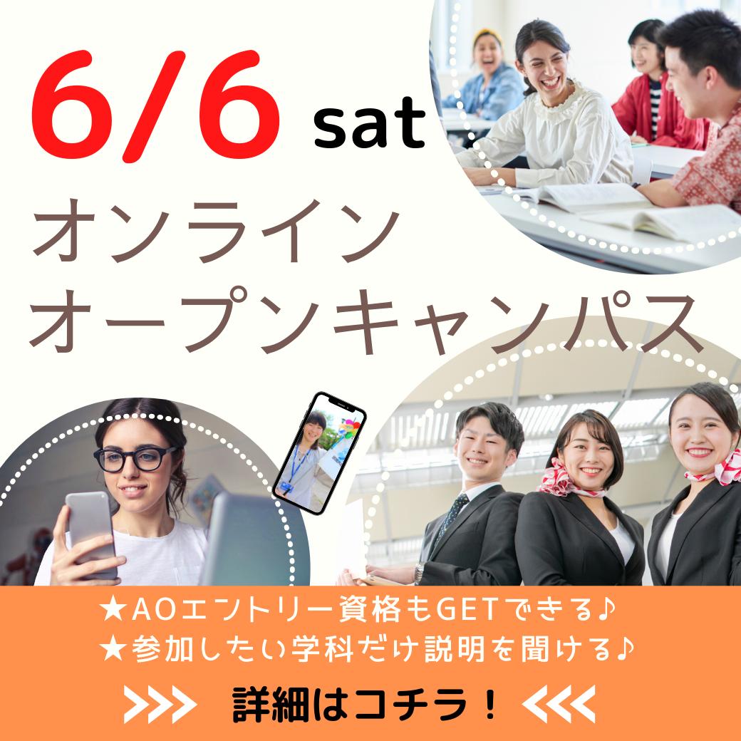 オンラインオープンキャンパス 6月6日(土)
