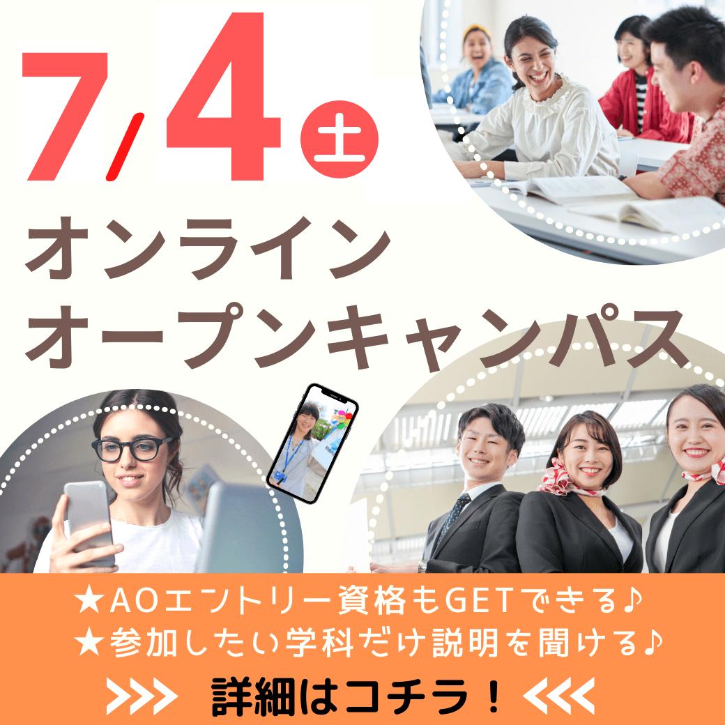 オンラインオープンキャンパス 7月4日(土)