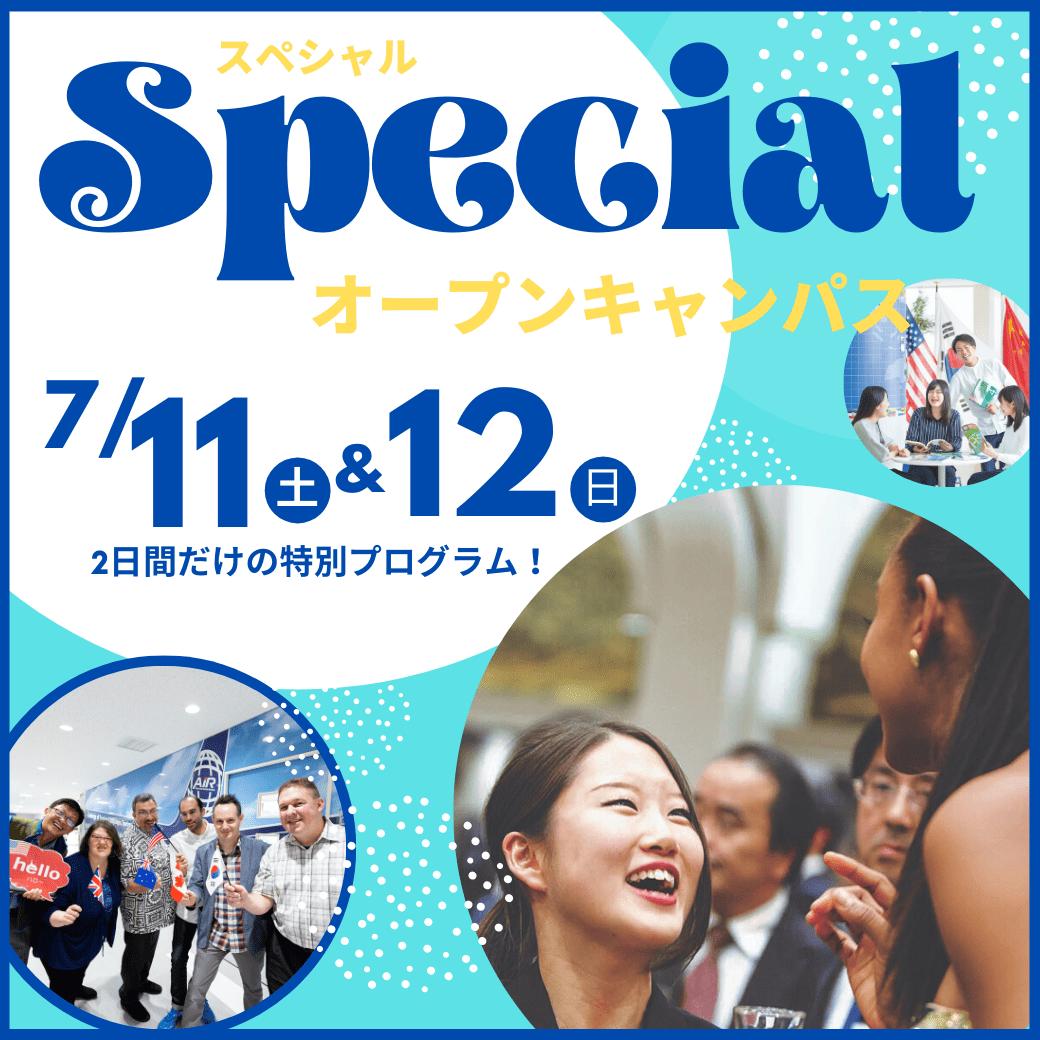 スペシャルオープンキャンパス 7月11日(土)・12日(日)