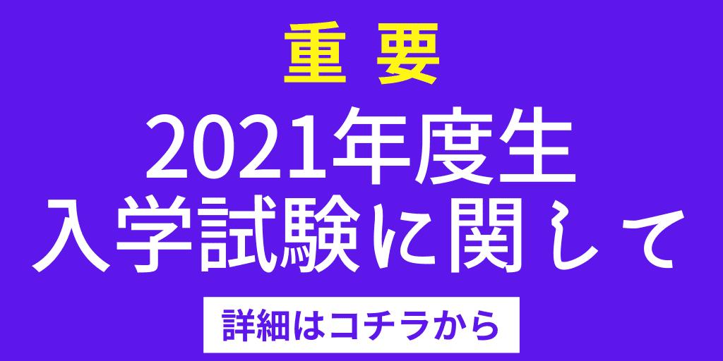 重要:2021年度生 入学試験に関して