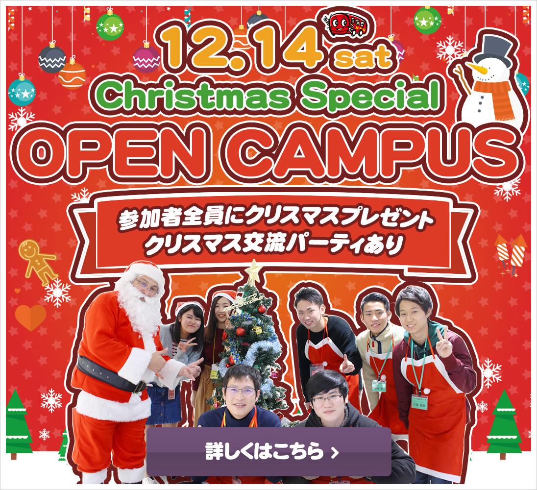 オープンキャンパス_1214