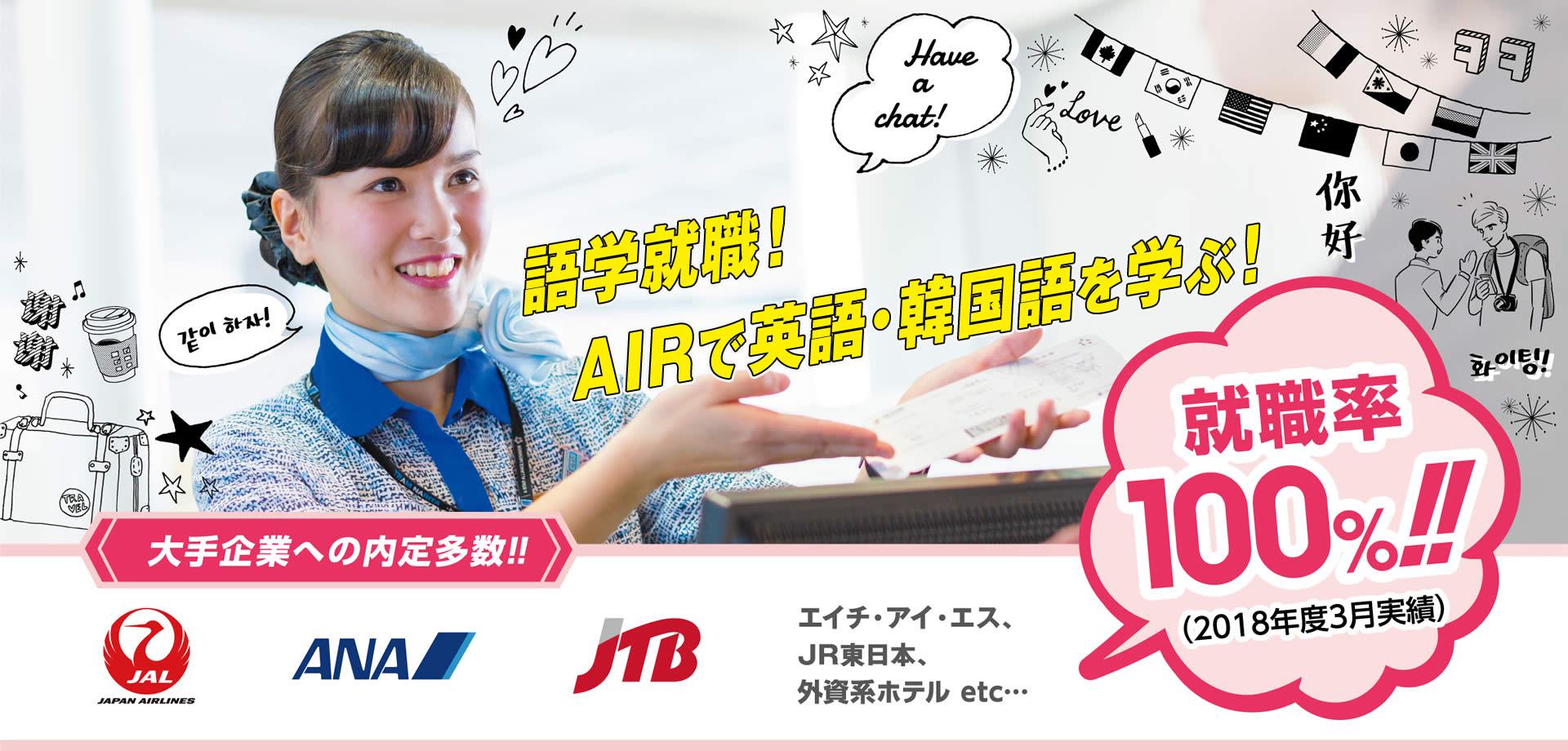 語学就職!AIRで英語・韓国語を学ぶ!