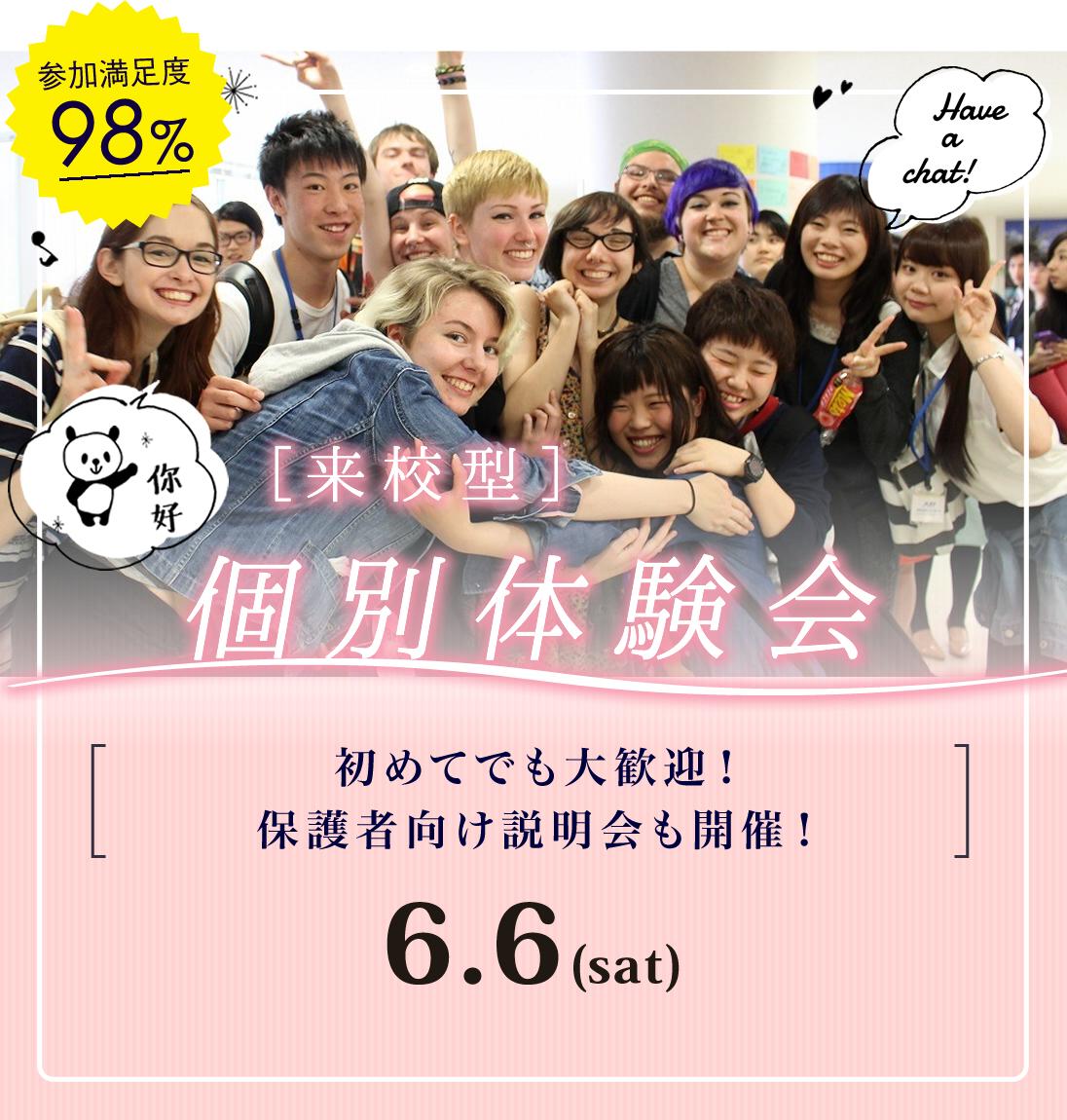 来校型 個別体験会 6月6日(土)