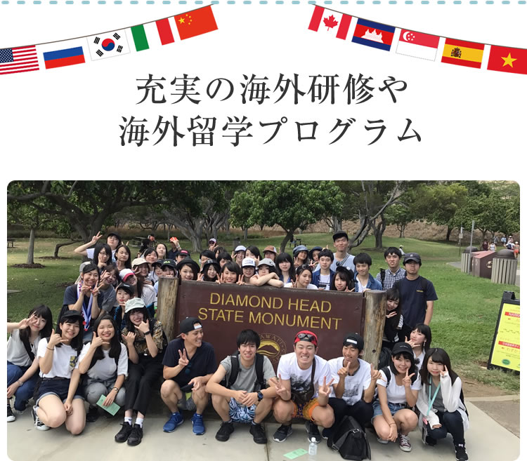 海外留学や研修をサポート!