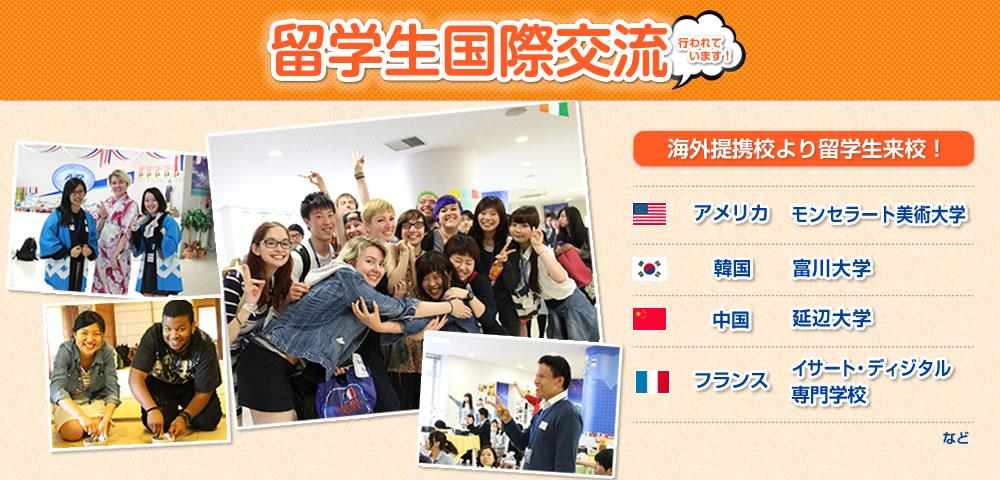 留学生国際交流