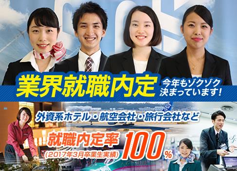 業界就職内定率100%