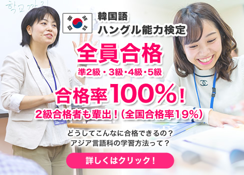 韓国語ハングル能力検定 全員合格