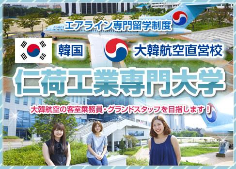 エアライン専門留学制度 仁荷工業専門学校