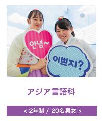 アジア言語化