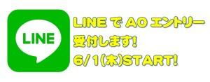 LINEでAO