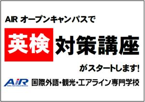 英検対策スタート(枠あり)