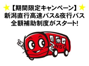 高速バス&夜行バス全額補助制度