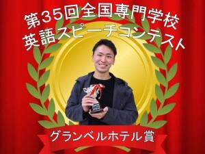 グランベルホテル賞