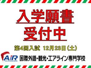 入学願書受付スタート(クリスマス)