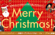 171215_クリスマスバナ−[校了]