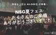 NSG夏フェス %E2%80%A8たくさんのご来場%E2%80%A8ありがとうございました!