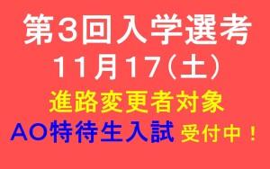 11入試アイキャッチ