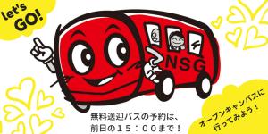 OCバスの案内