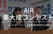 第4回 日本語スピーチコンテスト第21回 英語スピーチコンテスト第1回 英語プレゼンテーションコンテスト