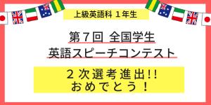 決勝おめでとう!