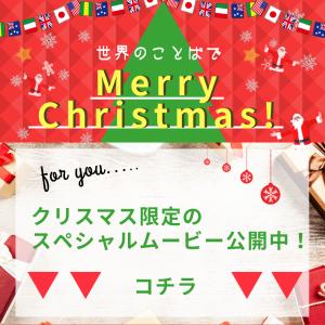 ブログ_MerryChristmas!