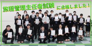 旅程管理主任者試験に全員合格!
